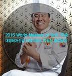 호텔 & 레스토랑 - '2016 World Masters of Grill' 우승을 이끈 대명레저산업 비발디파크 박원천 총주방장