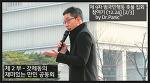 제 9차 범국민행동 촛불 집회 참여기 (12.24) [2/3] by Dr.Panic™