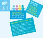 """희망법 재정안정을 위한 """"희친소200"""" 프로젝트에 함께 해주세요!"""