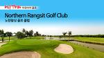 Hi Thai 하이타이 아유타야 3색/4색 골프 및 호텔-노턴랑싯 골프클럽 Northern Rangsit Golf Club