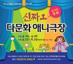 한국만화박물관 교육프로그램 디자인 모범사업 부분 수상