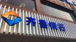 중국 산동의 은행, 치루은행?-_- (齐鲁银行)