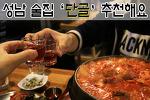 성남 이마트앞 신흥동 술집 '단골' 메뉴 추천