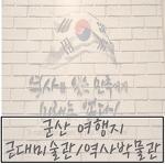 [전북군산] 근대미술관 / 근대역사박물관