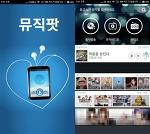 뮤직팟 - 무료음악감상, 뮤직비디오 (안드로이드 라디오 어플/앱)