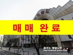 [송파/분식] 롯데월드내 김밥전문점 창업 [합 1.5억/월순익 700만]