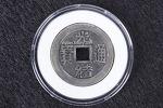 M-25. 중국 화폐 (20g)