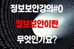 정보보안강의#0) 정보보안이란 무엇인가요?