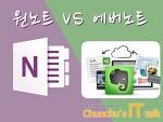 원노트 VS 에버노트 - 노트 어플 비교 어떤 노트가 좋을 까?