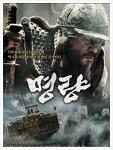명량, 최단기간에 1천만 관객을 돌파하고 역대 흥행 1위를 기록하다.