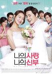 나의 사랑 나의 신부 (My Love My Bride, 2014)