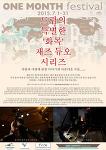 2015 7/28(화)저녁7시 - 홍경섭 최현정 재즈듀오 - 원먼스페스티발