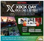 엑스박스원S 특가행사 299000원 한정수량 판매중