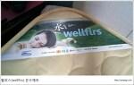 귀차니즘에 빠진 사람들의 필수품 웰퍼스(wellfirs) 온수매트