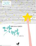[책에서 길을 찾는 조연심작가의 북이야기] 김재은의 <그깟 행복>