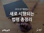 2016년 7월 새로 시행되는 법령, 바뀌는 법령 총정리