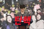 위대한 촛불의 승리, 박근혜 탄핵소추안 가결!!