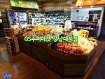 GS수퍼마켓 강남대치점 8월 행사 ♬ 전자프라이스 카드가 적용된 수퍼마켓!