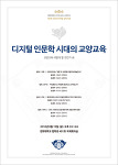 [DH학술대회] 디지털 인문학 시대의 교양교육 - 경희대학교
