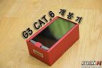 LG G3 CAT.6 개봉 & 간단후기