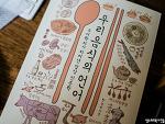 """국어학자가 쓴 우리음식 이야기, """"우리 음식의 언어"""""""