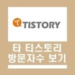 타 티스토리 블로그 방문자수 보는 방법 쉽게하자