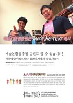 한국예술인복지재단 광고