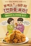 T전화로 BBQ 치킨 6천원 할인받는 방법 공개