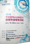 제5회 부산광역시 교육감기 장애학생체육대회