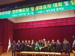 국민의당 전라북도당 당원대표자대회