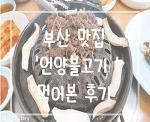 런닝맨에 나온 부산 맛집 '언양불고기'  먹어본 후기