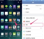 홍미노트 2 테마 변경으로 색다른 스마트폰을 꾸며보자. 사용방법