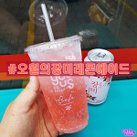 오월의장미레몬에이드 (GS25) ♬ 로즈데이에 걸맞는 에이드~