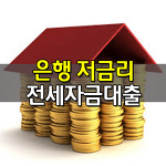 부동산 전세자금대출 종류, 조건은?