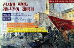 100주년 기념 토론) 러시아 혁명과 레닌주의 재평가