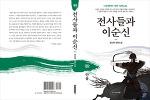 전사들과 이순신 권2 마음(정진혁 대하 다큐멘터리 장편소설, 작가와비평 발행)