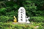 금원산생태수목원-고산전문수목원