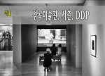 한양 나들이  성곡미술관 서촌 DDP
