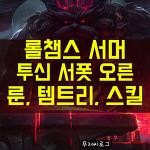 롤 시즌8 오른 서폿 룬, 템트리, 스킬트리 (feat. 투신)