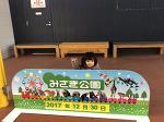 2017년 마지막 외출 - 텐노지 동물원!