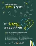 교육부, '2017 학부모와 함께하는 소통&공감 콘서트' 개최