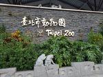 타이베이(Taipai Zoo)동물원 개구리 아이스크림을 아시나요?