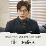 [저글러스 OST Part.4] DK - 바람과 추억이 만나 잠시 그리운 거라면 [듣기/가사]