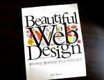 beautiful web design 좋아보이는 웹사이트를 만드는 디자인 원칙 본 후기