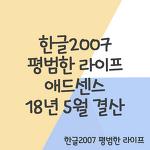 한글2007 평범한 라이프 애드센스 18년 5월 결산