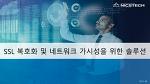 SSL 복호화 및 네트워크 가시성을 위한 솔루션