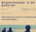 일본, 한국독도훈련 중지 강력요구