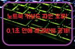 노트북 키보드 자판 오류 0.1초 안에 해결방법 공개!