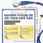 문재인케어로 어린이병원비 국가보장 가능할까?
