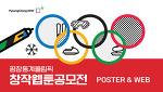 평창동계올림픽 웹툰 공모전 포스터